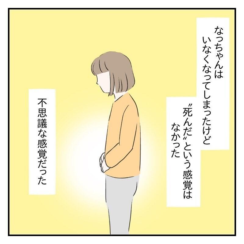 なっちゃん、ママのところに来てくれてありがとう【なっちゃんのこと Vol.16】