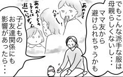 ありのままのママはカッコいい!?…ママのあるべきファッションって何?(3)【親子を救う!?ピンクのパンダのオールOK! 第18話】