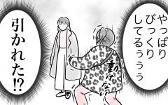 好きを大事にする本当の意味は…ママのあるべきファッションって何?(5)【親子を救う!?ピンクのパンダのオールOK! 第20話】