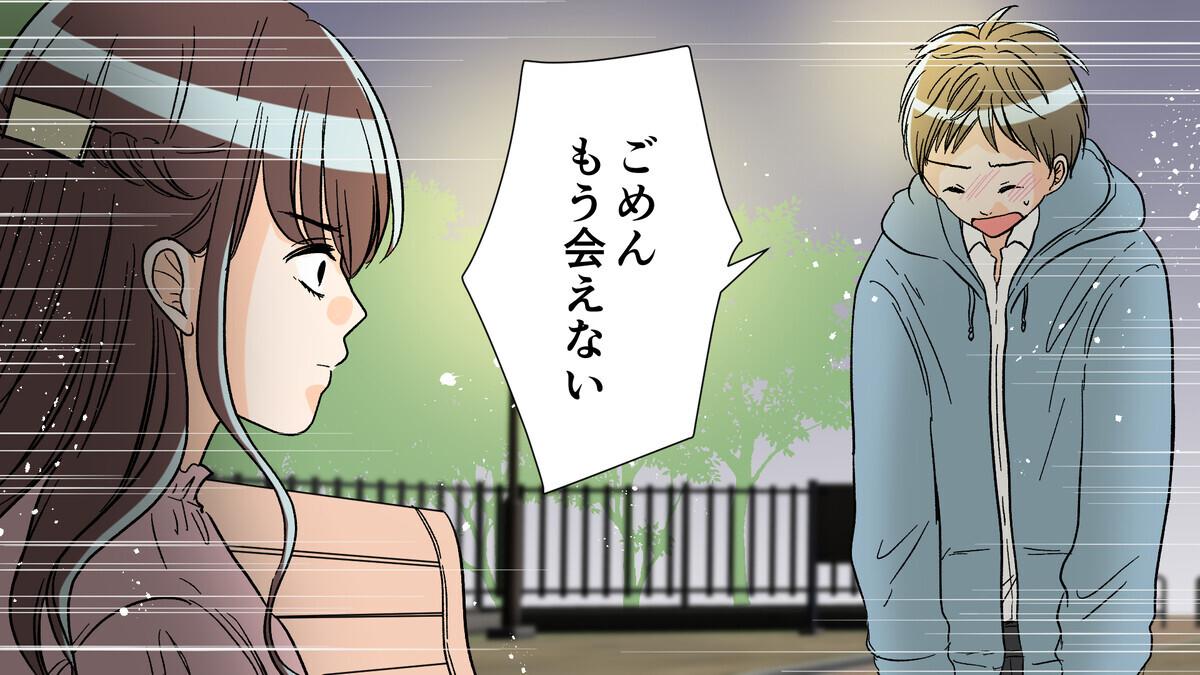 「妻を失いたくない」夫は関係を断ち切るために…/夫がママ友と不倫!?(11)【夫婦の危機 Vol.63】