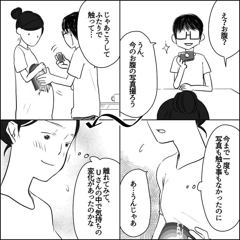 破水し病院へ! 陣痛に耐える中Uさんの態度は…【Uさんと出会って、シングルマザーになった話 Vol.19】