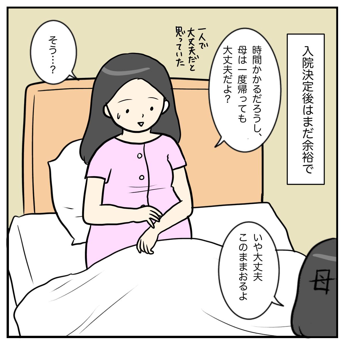 陣痛中にトラブル発生! 赤ちゃんの回旋異常って…?【出産のキロク Vol.4】