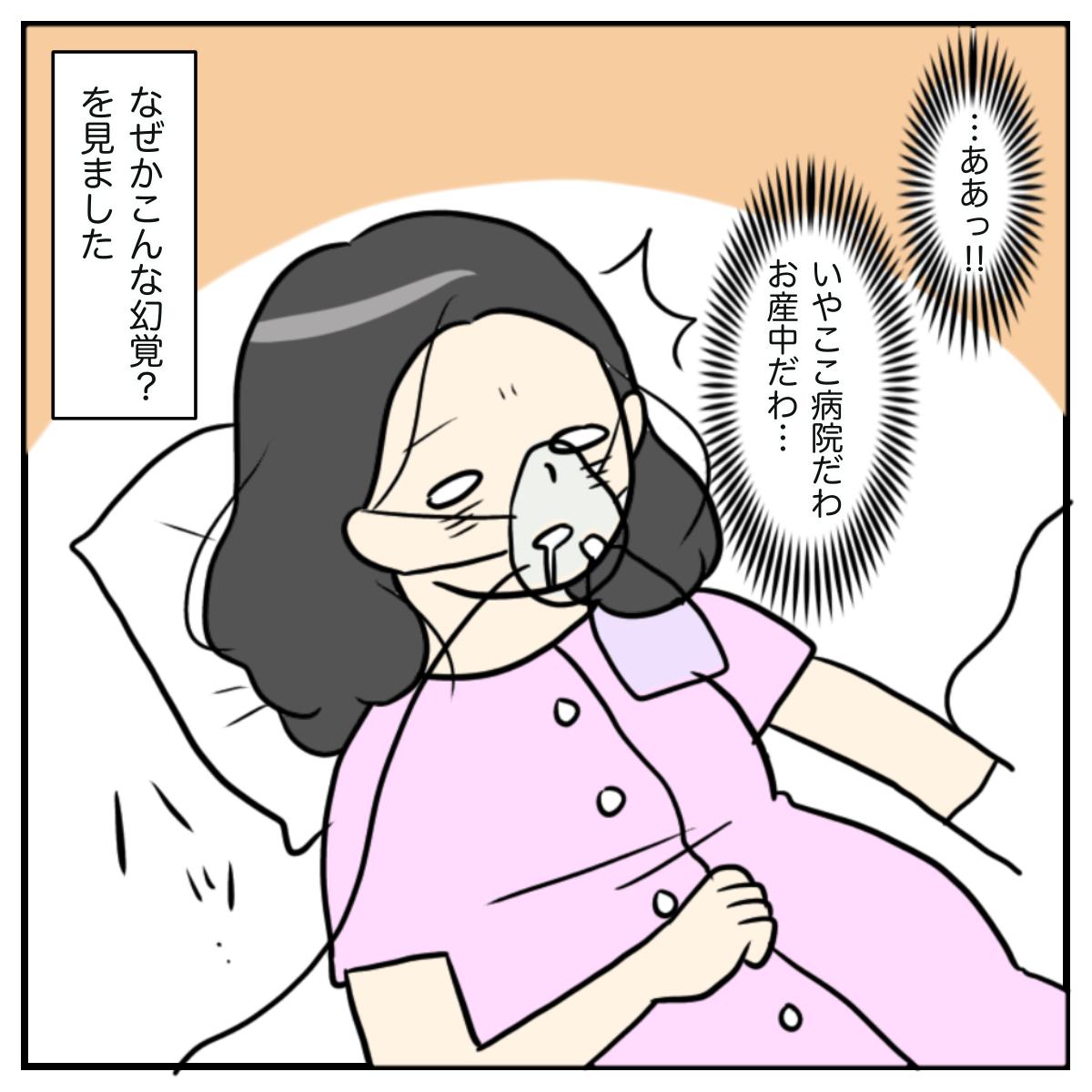 終わりの見えない地獄の陣痛…ついには謎の幻覚まで!【出産のキロク Vol.7】