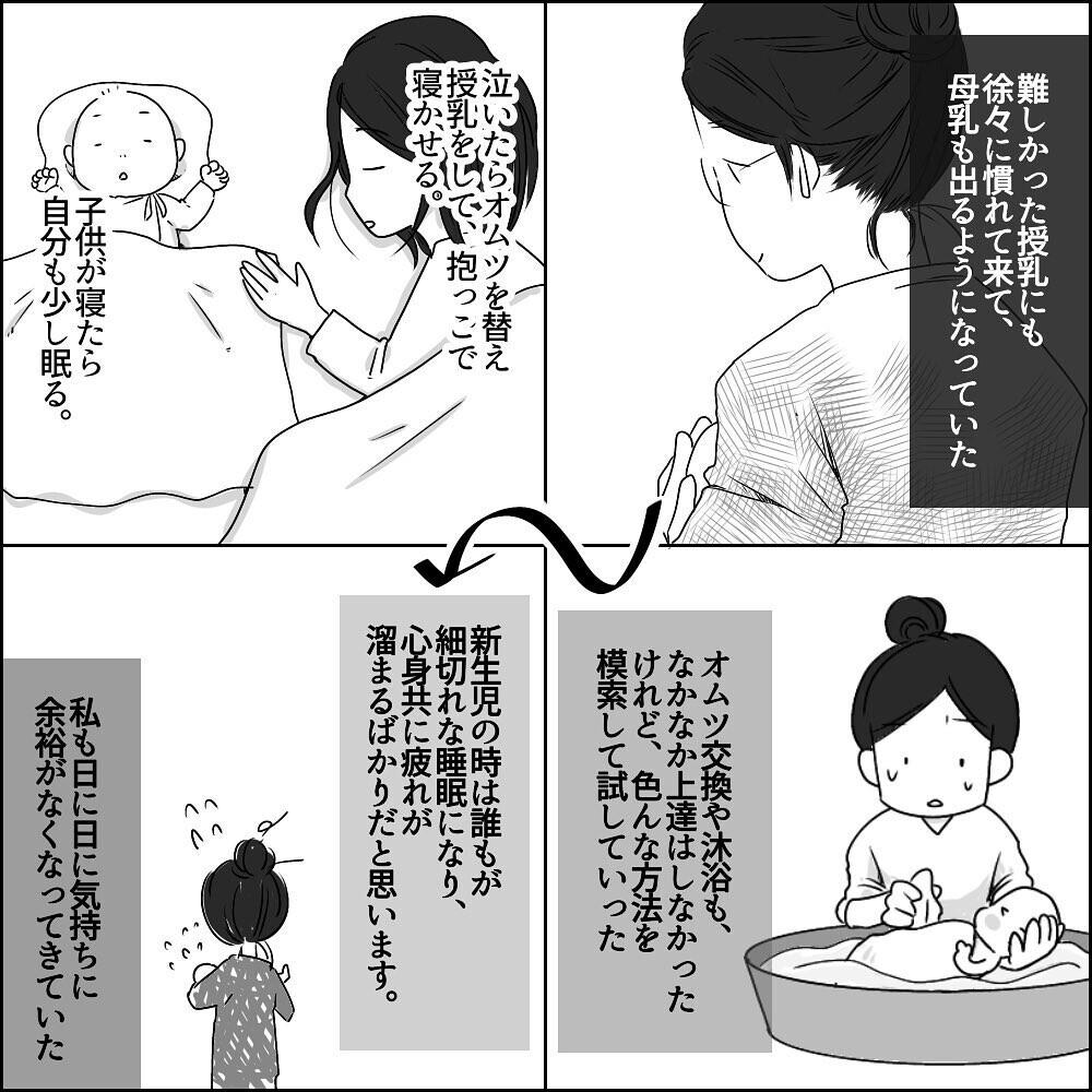 泣いたら「お母さんがいいって」と人任せ… 私の中で何かが変わった瞬間【Uさんと出会って、シングルマザーになった話 Vol.23】