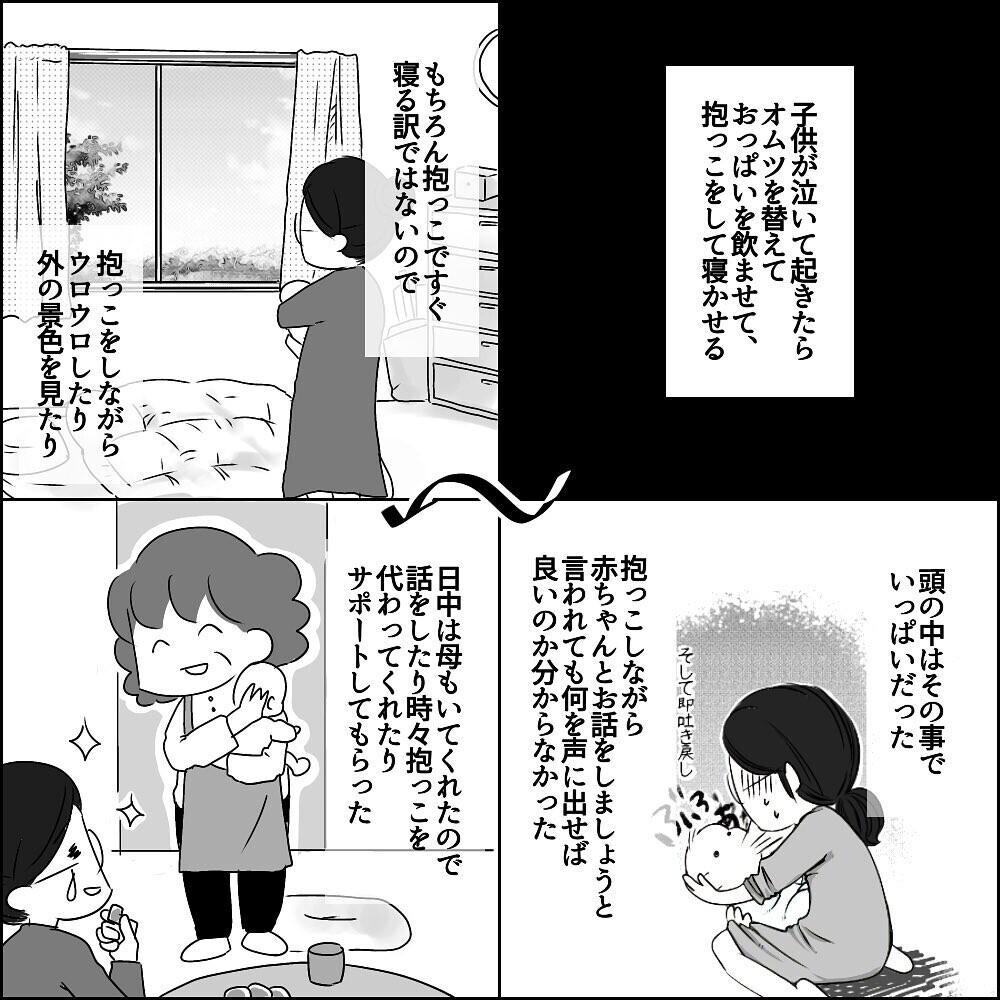 触れられただけでゾワッ…産後Uさんへの嫌悪感が止まらない【Uさんと出会って、シングルマザーになった話 Vol.24】