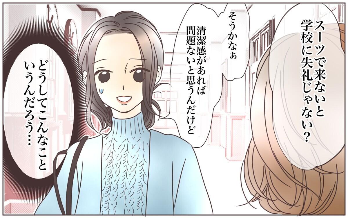 オシャレを強要するママ友…しかしある噂が予想外の事態を引き起こす!(1)【私のママ友付き合い事情 Vol.81】