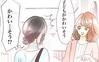 オシャレを強要するママ友…しかしある噂が予想外の事態を引き起こす!(1)