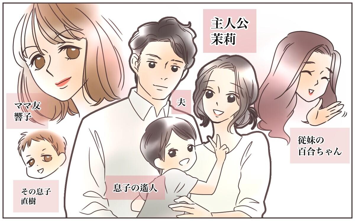 オシャレを強要するママ友…しかしある噂が予想外の事態を引き起こす!(2)【私のママ友付き合い事情 Vol.82】