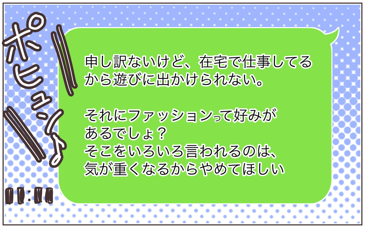 オシャレを強要するママ友…しかしある噂が予想外の事態を引き起こす!(3)【私のママ友付き合い事情 Vol.83】