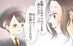 オシャレを強要するママ友…しかしある噂が予想外の事態を引き起こす!(4)【私のママ友付き合い事情 Vol.84】