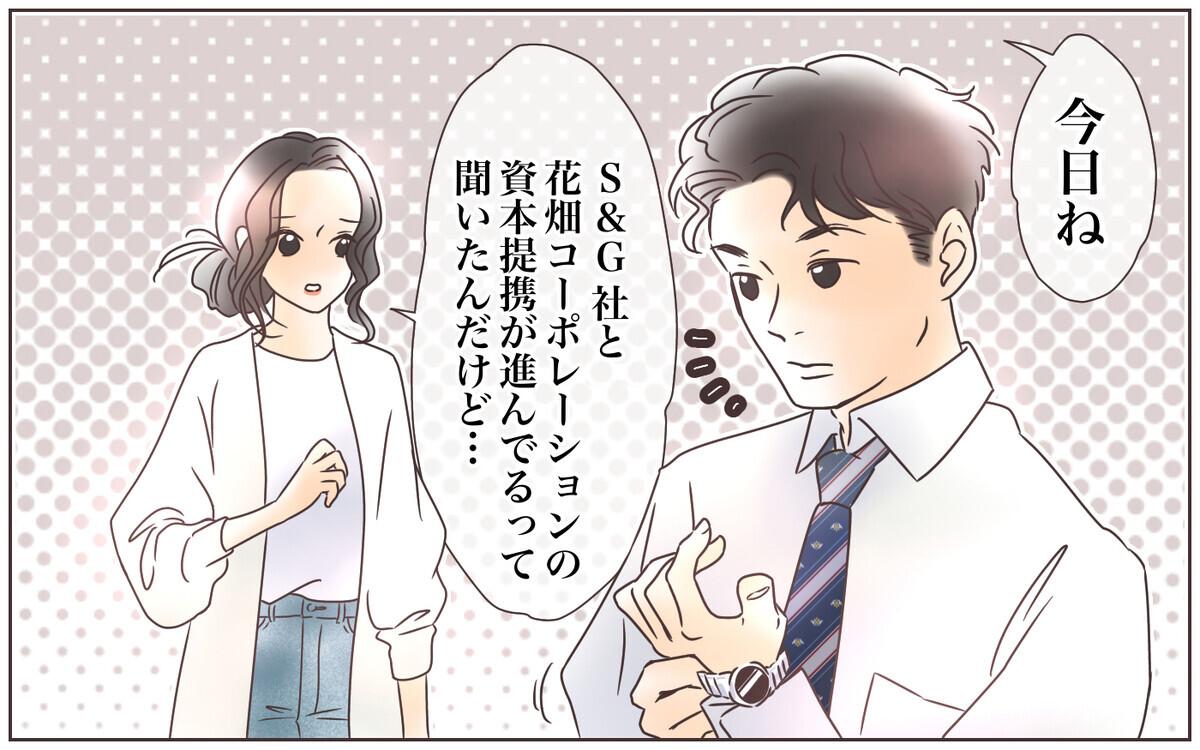 オシャレを強要するママ友…しかしある噂が予想外の事態を引き起こす!(6)【私のママ友付き合い事情 Vol.86】