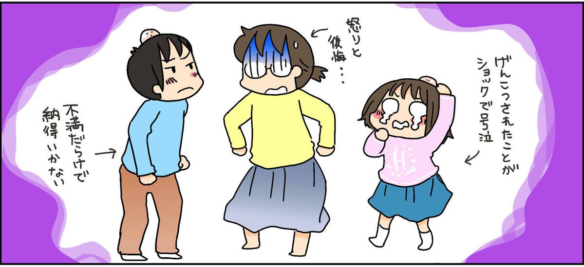 止まらない兄妹喧嘩! 叱っても逆効果なら…斬新な対処法を発見【4人の子ども育ててます 第104話】