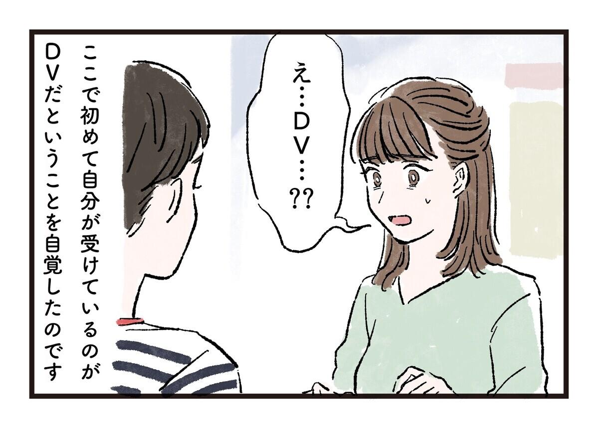 私がされていたのはDVだったの…? 女性相談に行ってはじめて気がついた/まさとの場合(5)【モラハラ夫図鑑 Vol.50】