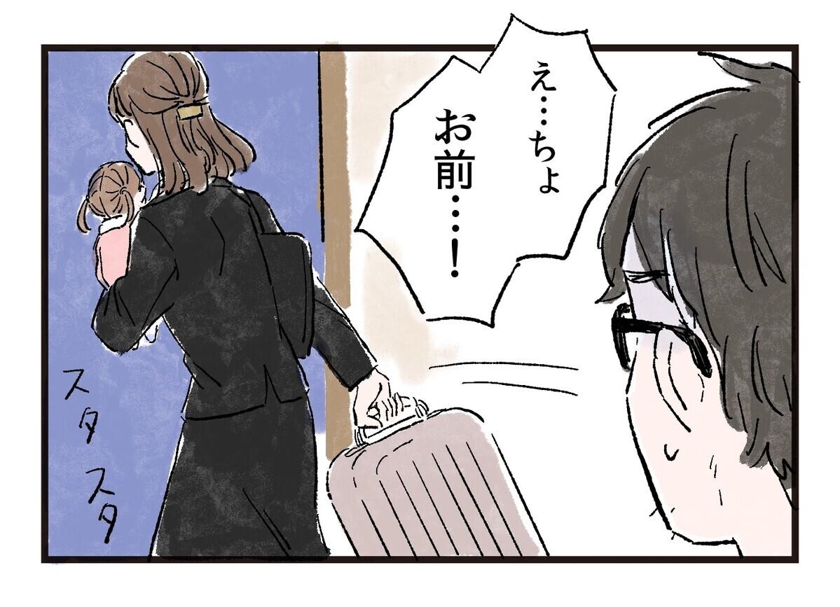出て行きます!! これで夫から逃げることができた…と思ったけど/まさとの場合(8)【モラハラ夫図鑑 Vol.53】