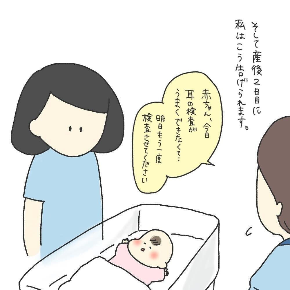 産後すぐの聴覚検査でわが子が再検査。大きな不安が押し寄せる…【耳がきこえないかもしれないと思っていた6ヶ月間 Vol.1】