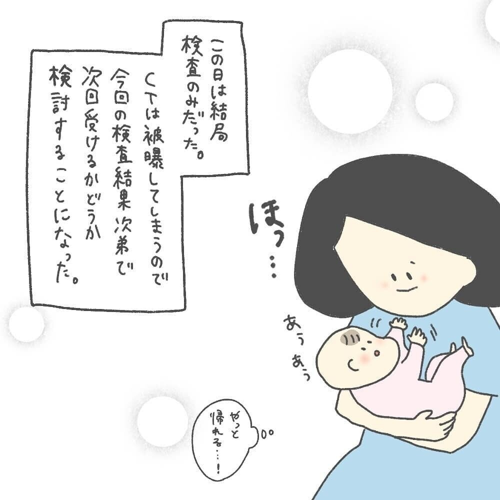 ついに診断結果が出た! 娘の耳は聞こえているの?【耳がきこえないかもしれないと思っていた6ヶ月間 Vol.8】
