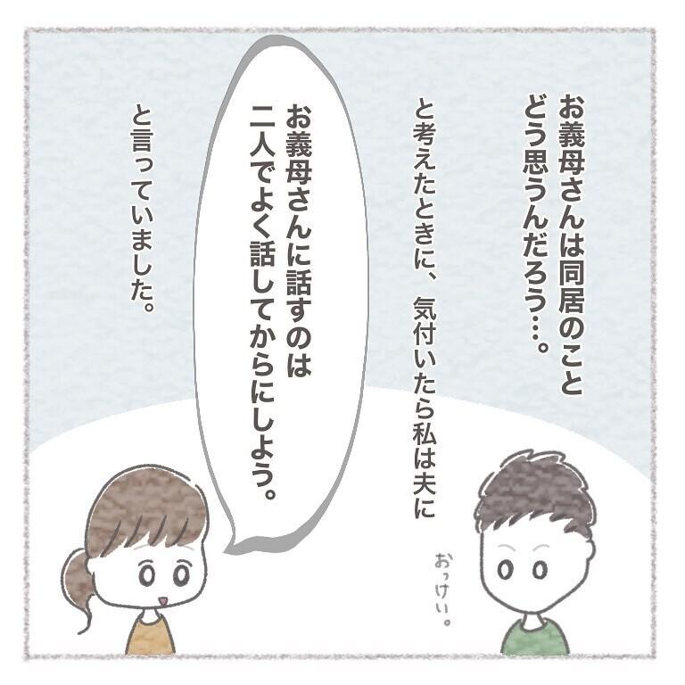 どんどん進む義母との同居話、まずは夫婦で話し合いたい【お義母さんとの同居について考えた話 Vol.5】