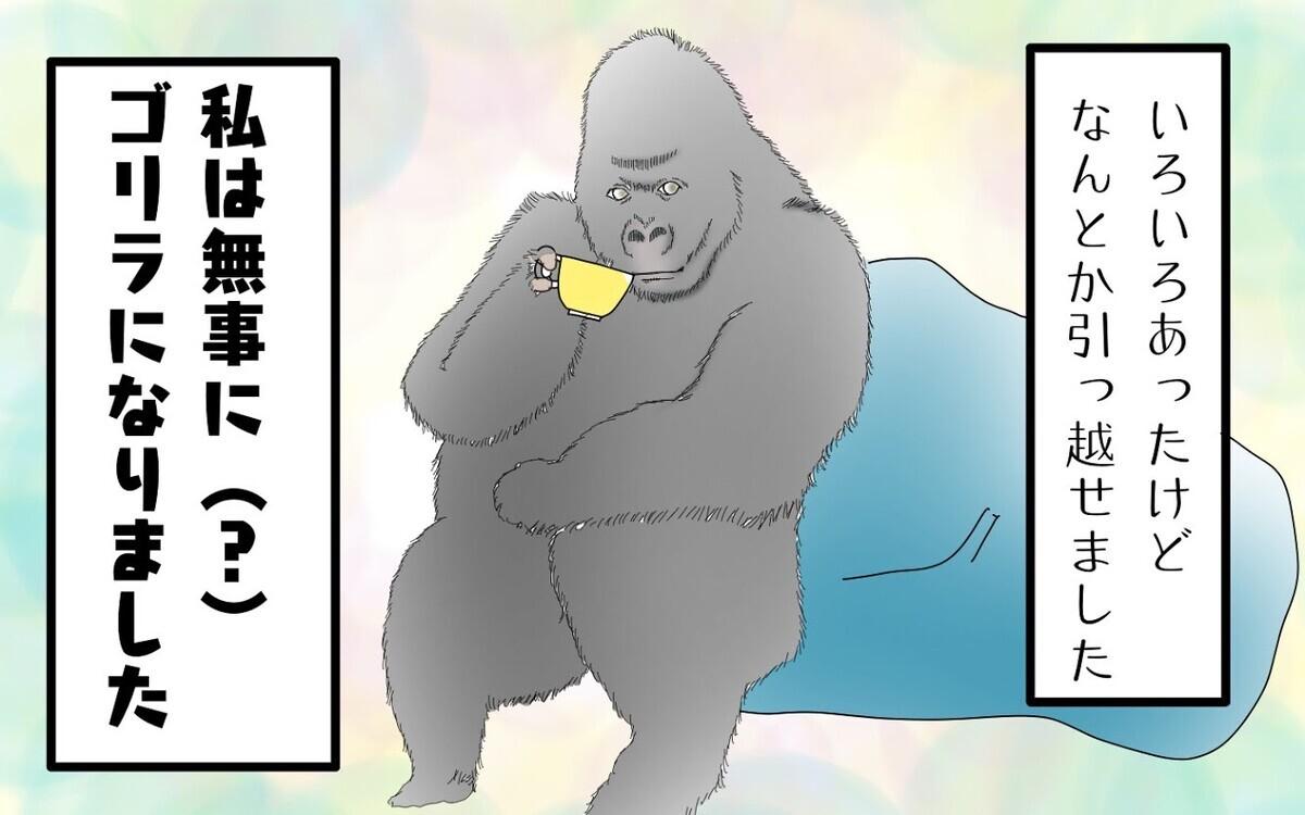 コロナ禍で子連れ引っ越し、業者に頼まず自力で挑戦してみた(5)【両手に男児 Vol.26】