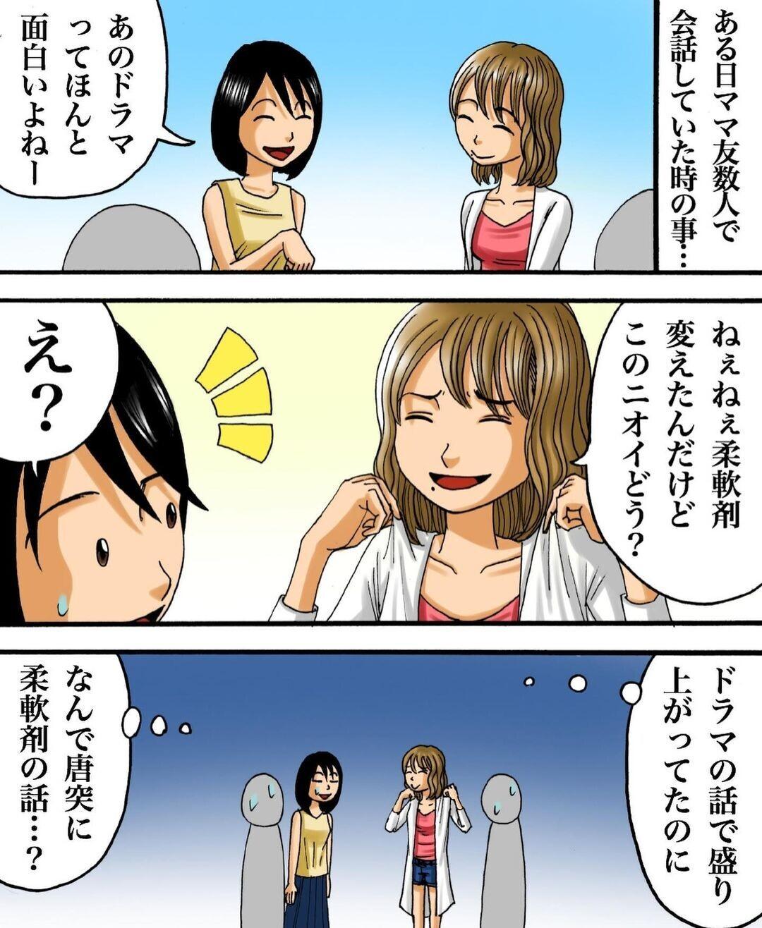 ただの偶然? 意気投合したママ友への違和感【ヤバイママ友の話 Vol.1】