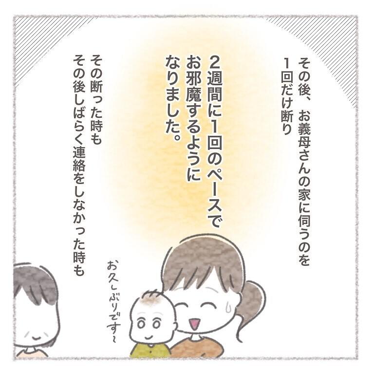 私が義実家に行く本当の理由は…、義母と距離を縮めわかったこと【お義母さんとの同居について考えた話 Vol.12】