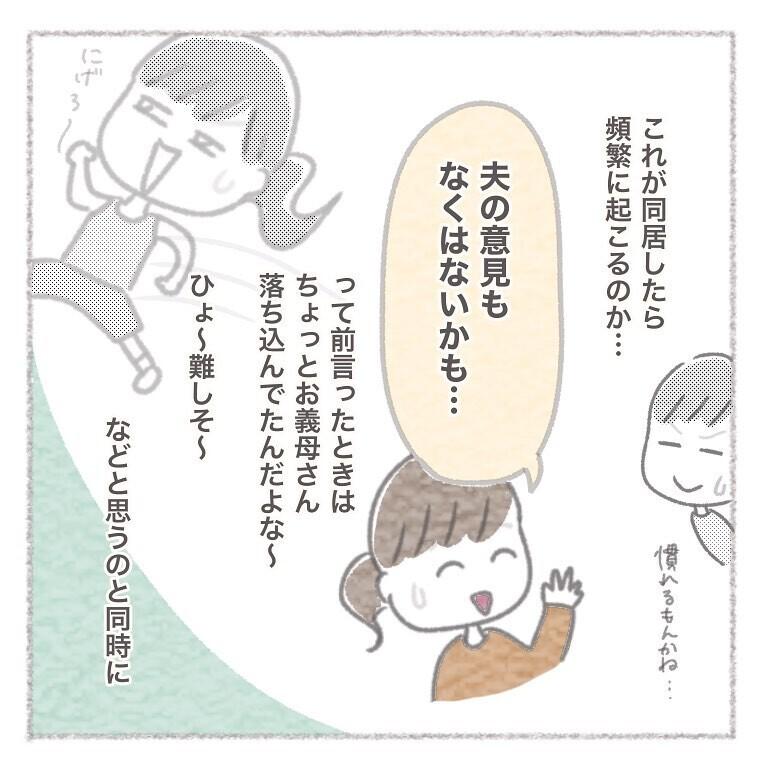 義母と夫の間で板挟み…!?  そんな中、夫のある態度に不満が!【お義母さんとの同居について考えた話 Vol.13】