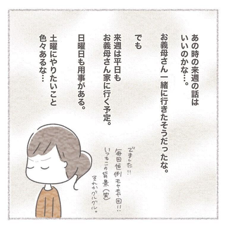 義母と出かける約束をした後、夫からまたモヤッとする発言が…!【お義母さんとの同居について考えた話 Vol.15】