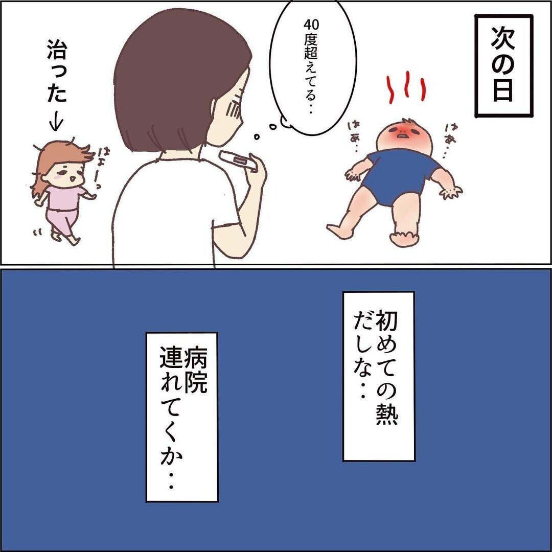 子どもたちが発熱…! コロナ禍の中病院へ行ってみると…【息子(1歳)がPCR検査受けた話 Vol.1】
