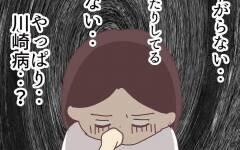 私が濃厚接触者⁉ 突然の隔離に動揺が止まらない【息子(1歳)がPCR検査受けた話 Vol.4】