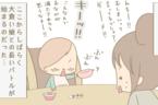 食欲旺盛な1歳次女 毎日繰り広げられる母との攻防戦!【にぃ嫁さんち 第47話】