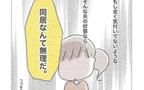 もう同居なんて無理、今までのモヤモヤがついに爆発!【お義母さんとの同居について考えた話 Vol.16】