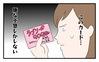 ゴミ箱からピンクの怪しいカード…これはもしや?/夫の性サービス店問題(1)