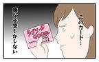 ゴミ箱からピンクの怪しいカード…これはもしや?/夫の性サービス店問題(1)【夫婦の危機 Vol.68】