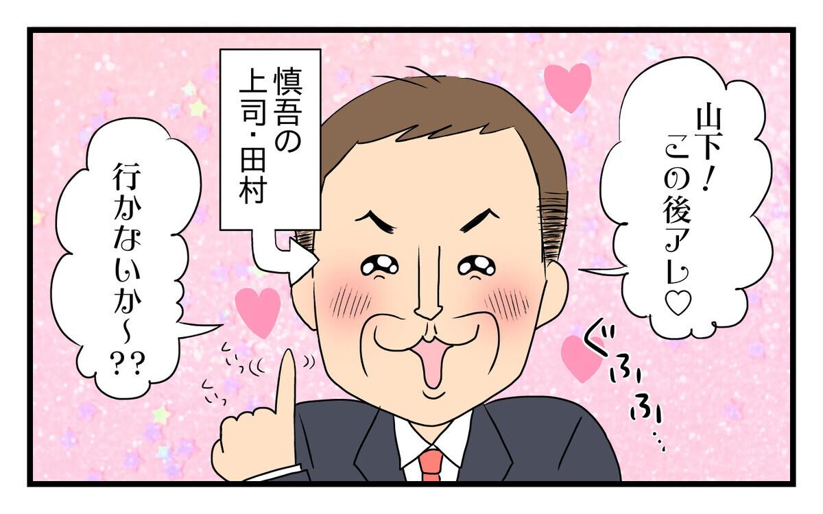 性サービスのお店に誘ってくる上司…夫が断る理由は/夫の性サービス店問題(5)【夫婦の危機 Vol.72】