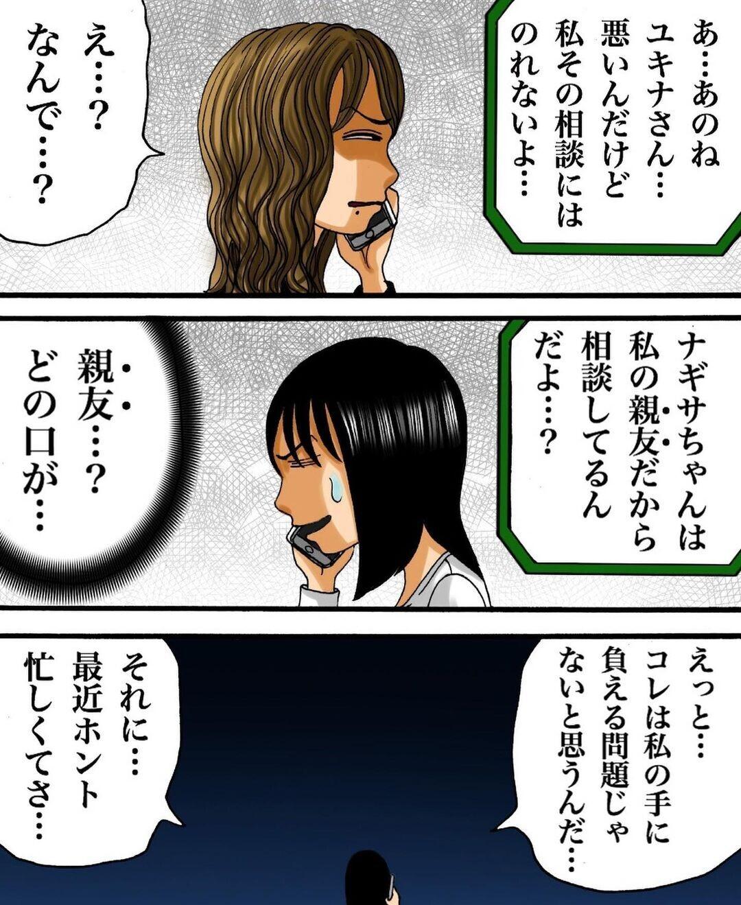 ママ友と距離を置くためハッキリ拒絶、しかしこれが新たなトラブルの始まりに⁉【ヤバイママ友の話 Vol.6】