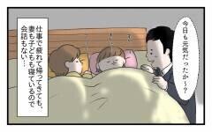 夫が性サービス店に行ったきっかけ…それは出張先での出来事にあった/夫の性サービス店問題(8)【夫婦の危機 Vol.75】