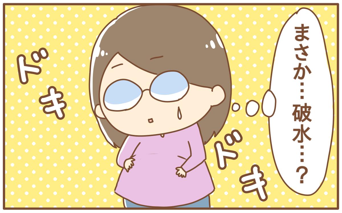 就寝時に破裂音! 尿漏れなのか破水なのか…【あり子のワーママ奮闘記 Vol.9】
