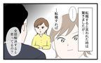 裏切った夫…家族の大切さに気づいた末に出した結論は/夫の性サービス店問題(13)【夫婦の危機 Vol.80】