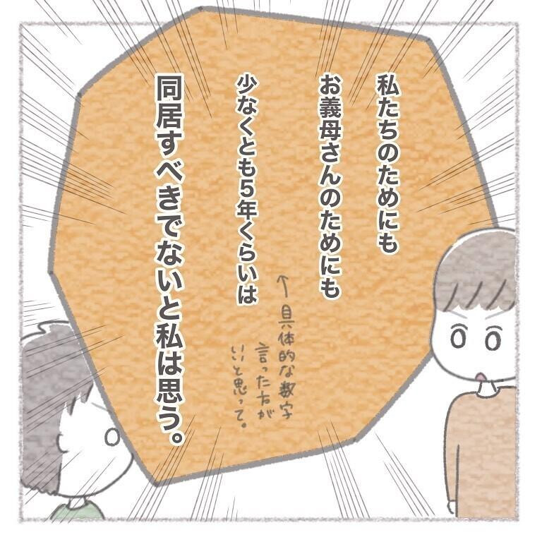 義母との同居について、率直な意見を夫に伝えた結果…【お義母さんとの同居について考えた話 Vol.19】