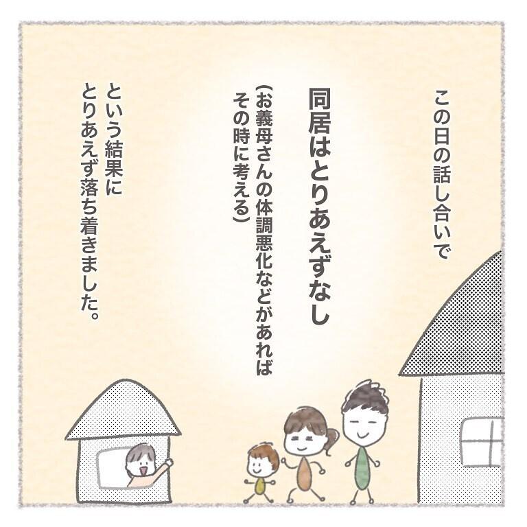 同居の悩みについて夫婦で話し合い、出した結論とは?【お義母さんとの同居について考えた話 Vol.20】