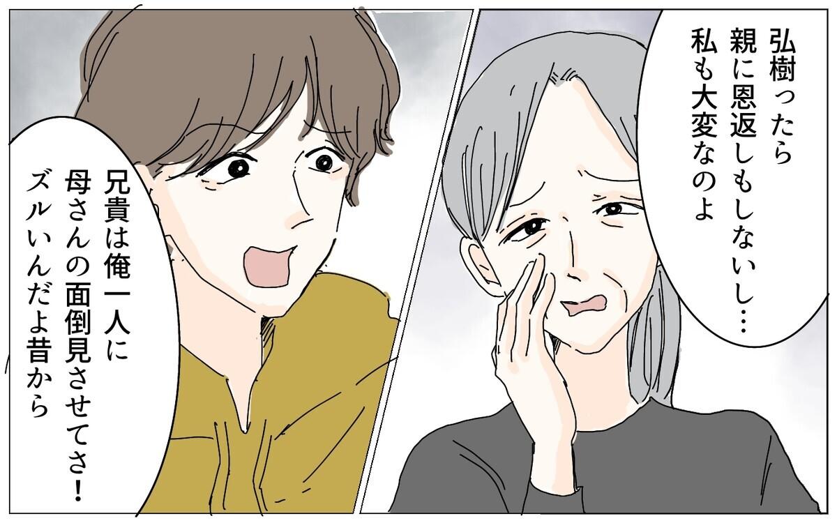 絶句!亡き母が遺した財産を狙う義母…その呆れた言い分(4)【義父母がシンドイんです! Vol.114】