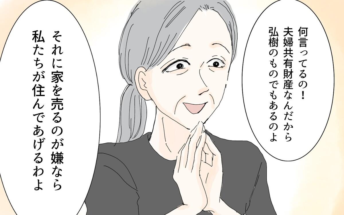 絶句!亡き母が遺した財産を狙う義母…その呆れた言い分(5)【義父母がシンドイんです! Vol.115】
