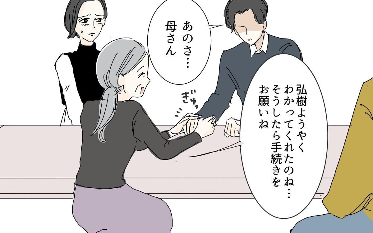 絶句!亡き母が遺した財産を狙う義母…その呆れた言い分(6)【義父母がシンドイんです! Vol.116】