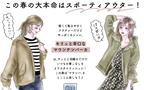 【GUのマウンテンパーカ】羽織るだけで見違える! この春は「スポーティアウター」を楽しもう♪【yopipiのプチプラコーデ〜ときどき育児日記〜 Vol.18】