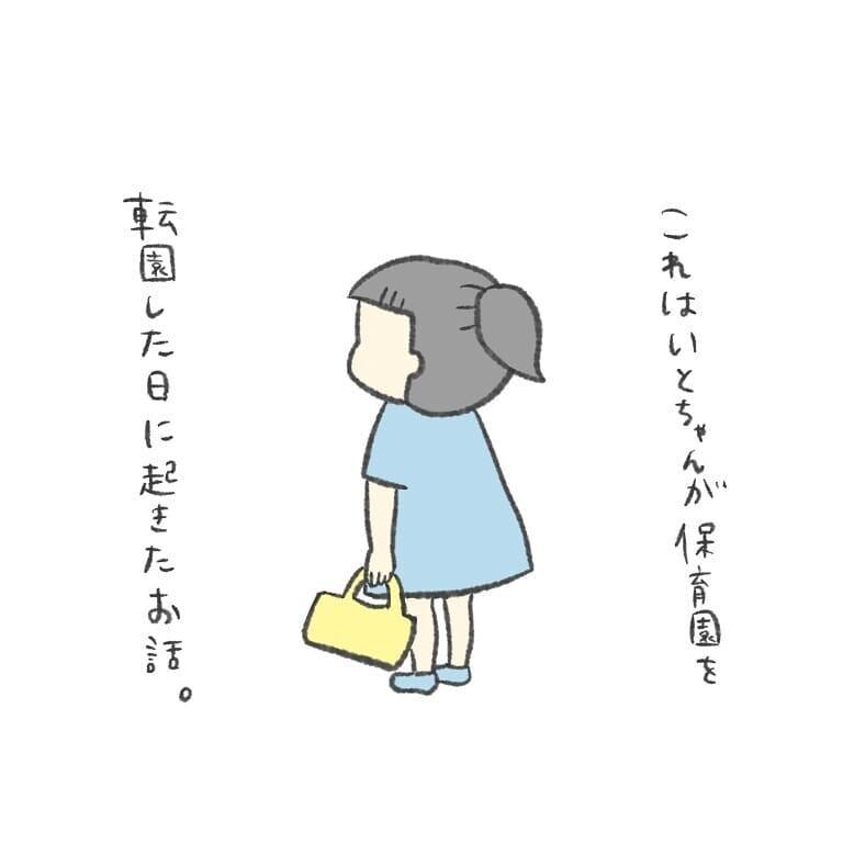保育園転園の日、娘はとても楽しそうに見えたけれど…【最悪な日。 Vol.1】