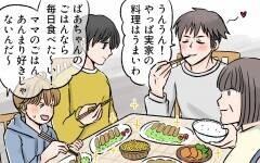 お惣菜も冷食も頼っていい!義母の神対応に感激…/料理が苦手なママ(後編)【ママの楽しみかた Vol.3】