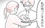 新米パパ、子育て部外者になっちゃった!?…夫は育児の戦力外?(1)【親子を救う!?ピンクのパンダのオールOK! 第21話】
