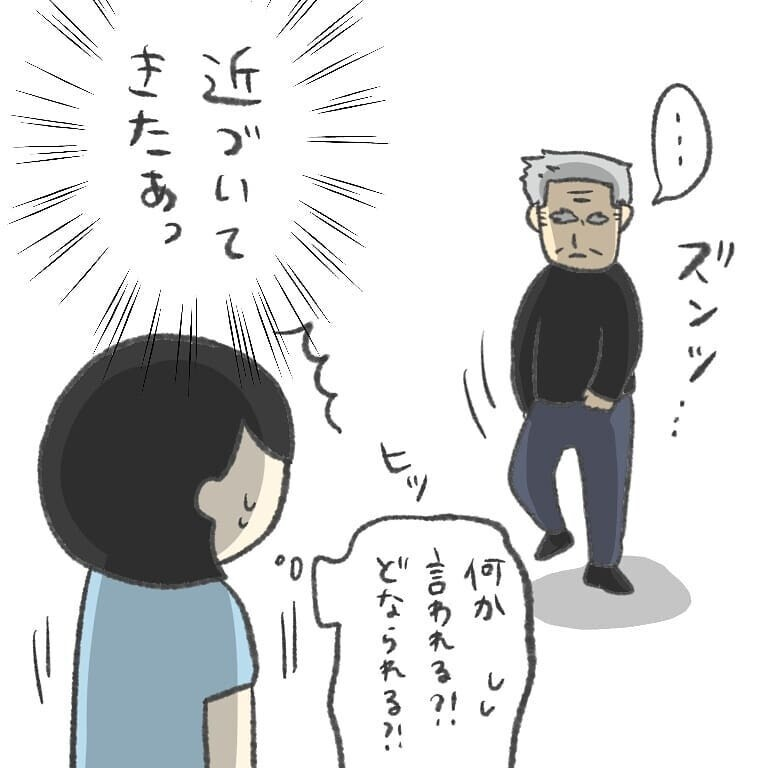 睨まれている…!? だんだんと近づいてくる、しかめっ面のおじいさんに恐怖【最悪な日。 Vol.7】