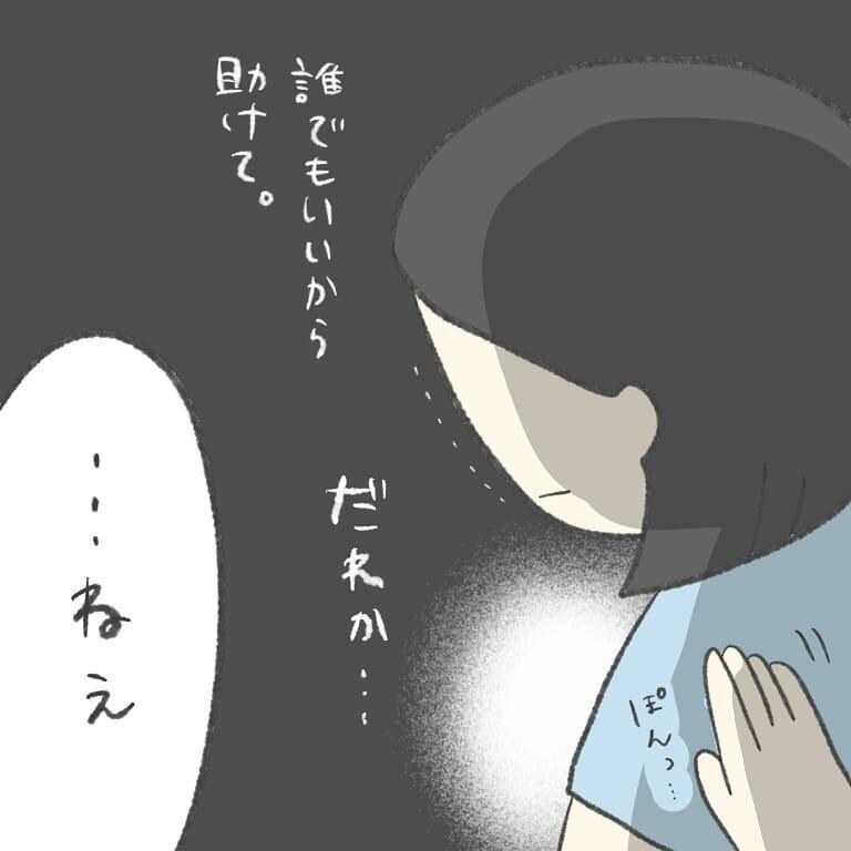 「誰か助けて…」限界寸前の私に声をかけてくれたのは…【最悪な日。 Vol.10】