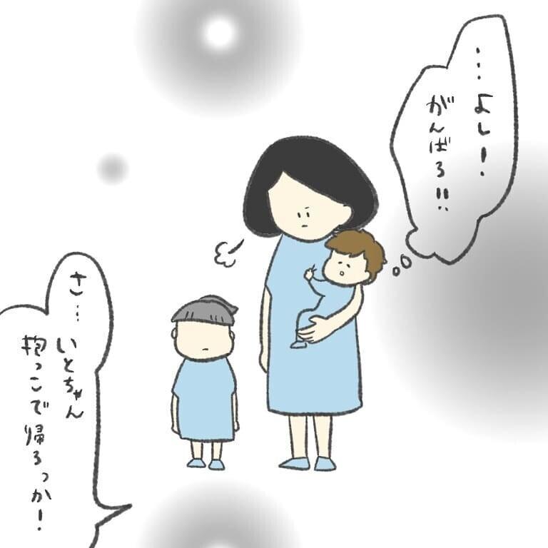 家まであと少し! 2人を抱っこして帰ろうとすると今度は息子が…!?【最悪な日 Vol.12】