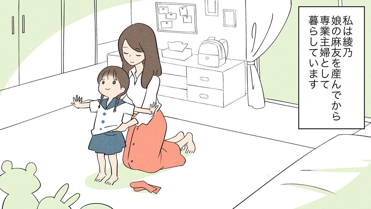断っても要求を続けるおねだりママ…撃退に成功したその方法とは!?(1)【私のママ友付き合い事情 Vol.88】